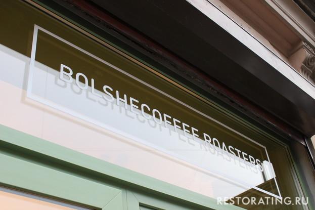 Bolshecoffee roasters