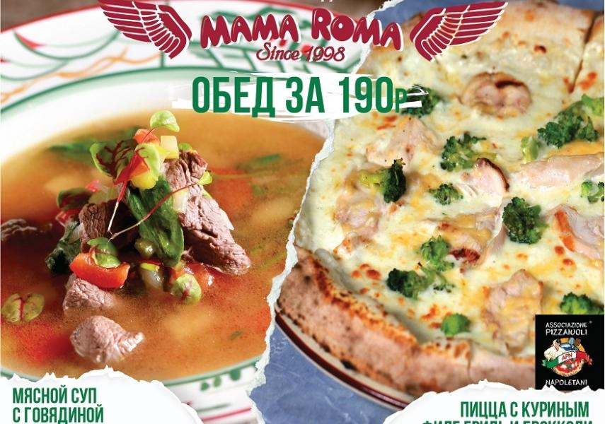 Мясной суп с говядиной + Пицца с куриным филе гриль и брокколи (четверг 12-16)(190 руб.)