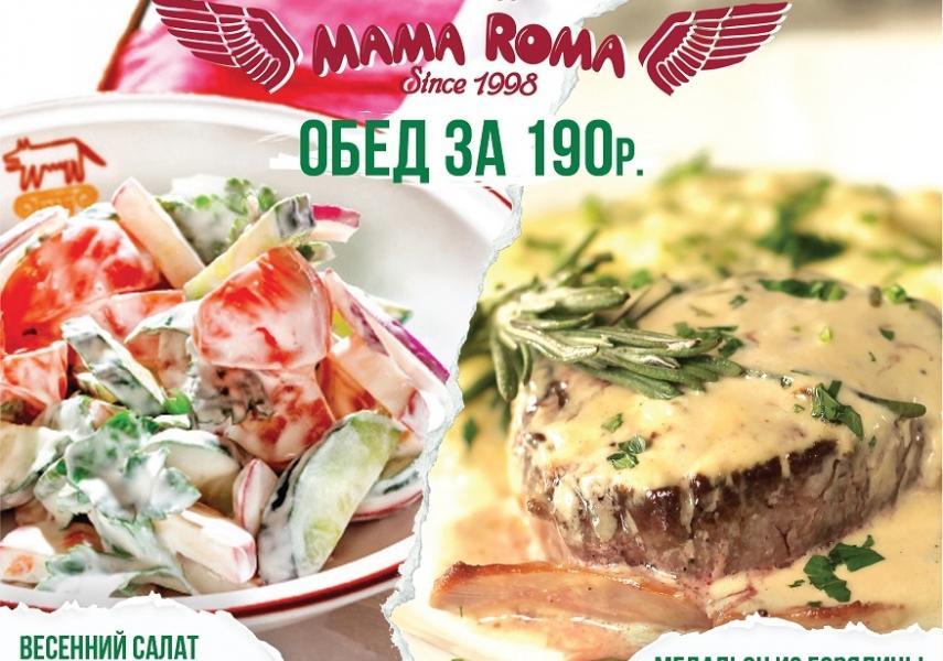 Весенний салат + Медальон из говядины (пятница 12-16)(190 руб.)