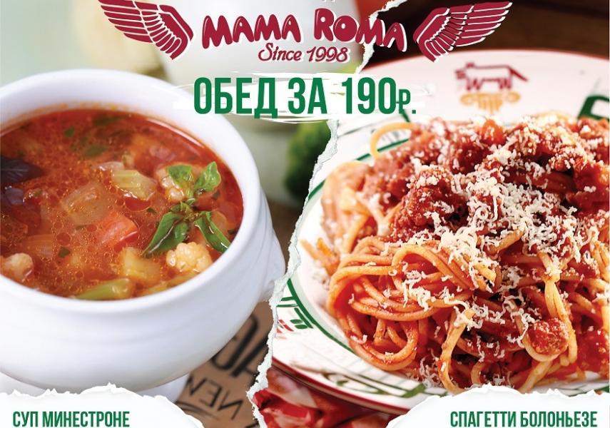 Суп Минестроне + Спагетти Болоньезе (пятница с 12-16)(190 руб.)