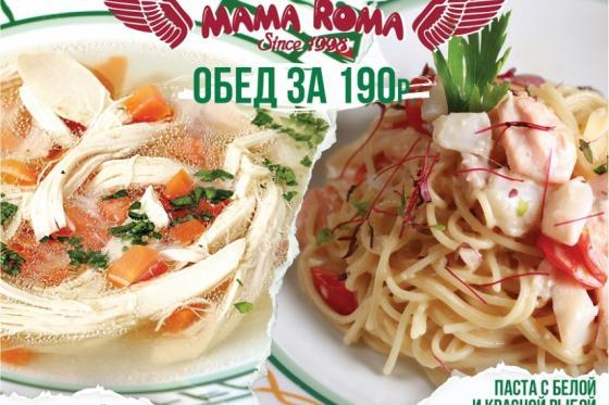 Суп куриный + Паста с белой и красной рыбой (вторник с 12-16)(190 руб.)