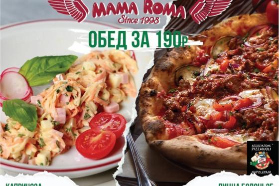 Капричоза + Пицца Болоньезе (среда с 12-16)(190 руб.)