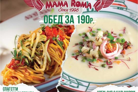 Спагетти с красным перцем + Крем-суп с кальмаром (среда 12-16)(190 руб.)
