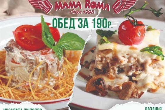 Инсалата ди Полло + Лазанья с курицей и грибами (четверг 12-16)(190 руб.)