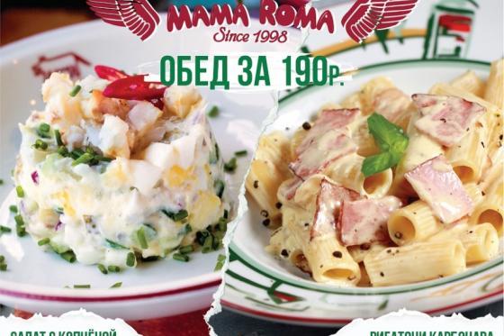 Салат с копченной треской + Ригатони Карбонара (понедельник 12-16)(190 руб.)